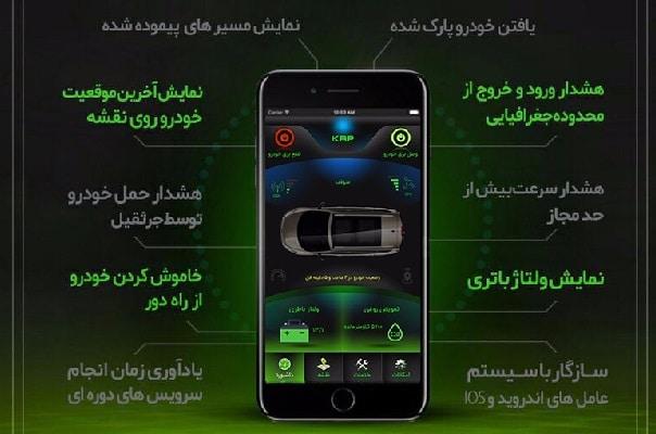 نرم افزار دزدگیر ردیاب KRP