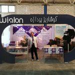نمایشگاه بین المللی نوشیدنی ها، مواد اولیه و ماشین آلات تبریز