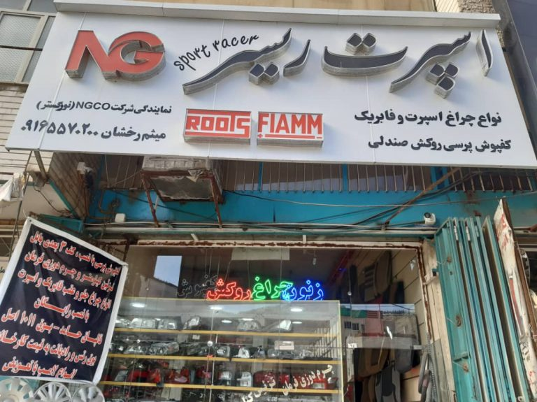 ردیابی خودرو در خرم آباد