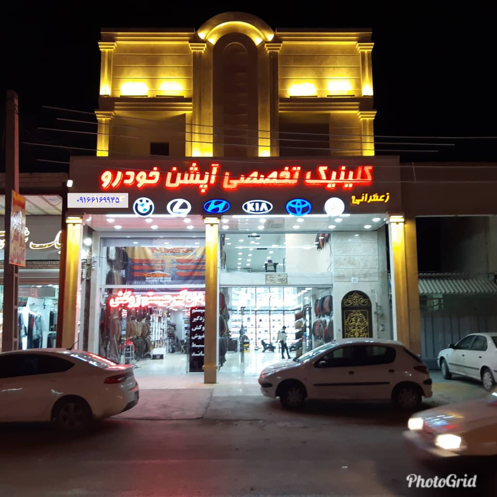 ردیابی خودرو در اهواز توسط فروشگاه زعفرانی