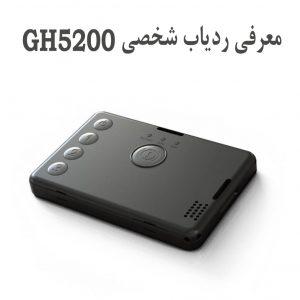 ردیاب شخصی GH5200 شاخص1